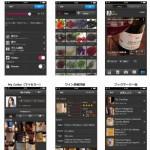 ワインを撮影するだけ!銘柄情報が自動で登録されるアプリ